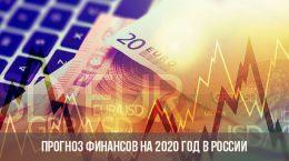 Финансовый прогноз для России на 2020 год