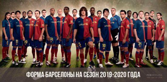 Форма Барселоны на сезон 2019-2020 года