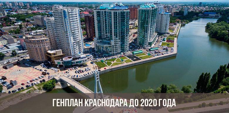 Генплан Краснодара до 2020 года