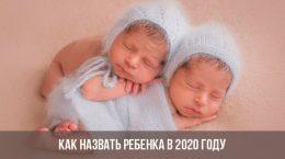 Как назвать ребенка в 2020 году