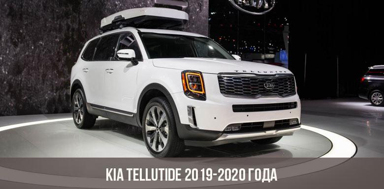 Kia Tellutide 2019-2020 года