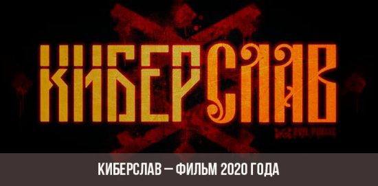 Киберслав фильм 2020 года
