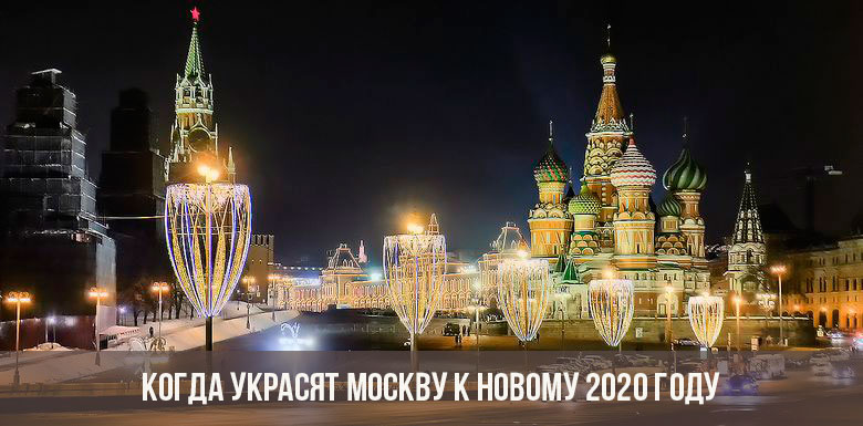 Когда украсят Москву к Новому 2020 году