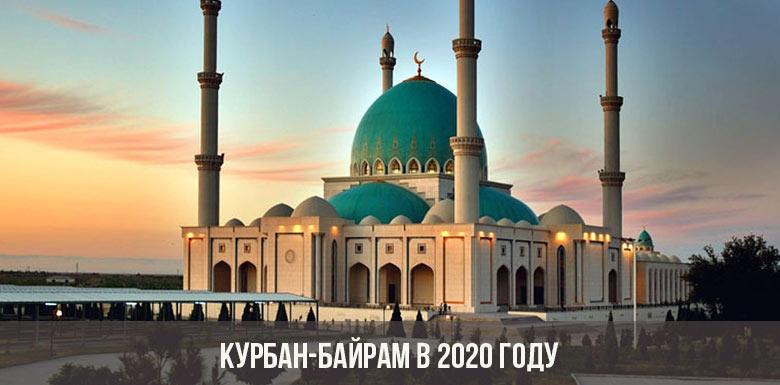 Курбан-байрам в 2020 году