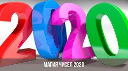 Магия чисел 2020