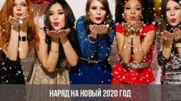 Наряд на Новый 2020 год