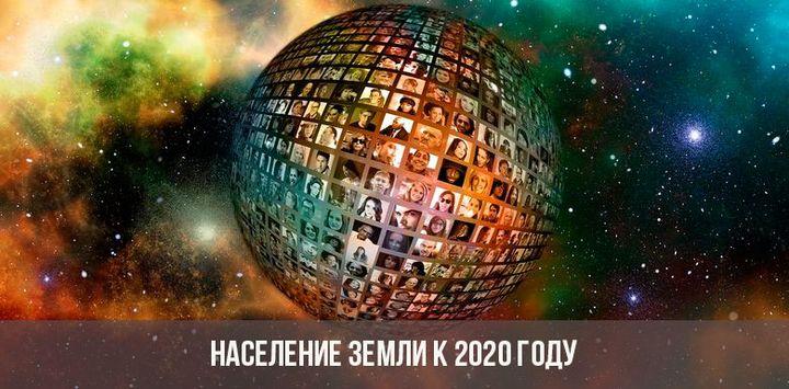 Население Земли в 2020 году