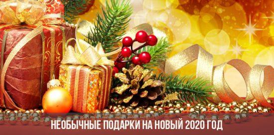 Необычные подарки на Новый 2020 год