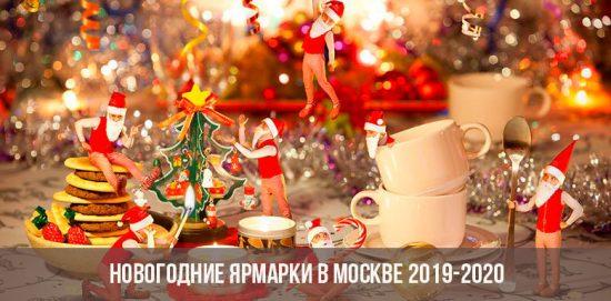 Новогодние ярмарки в Москве в 2020 году