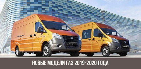 Новые модели ГАЗ 2019-2020 года