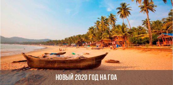 Новый 2020 год на Гоа