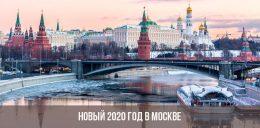 Новый 2020 год в Москве