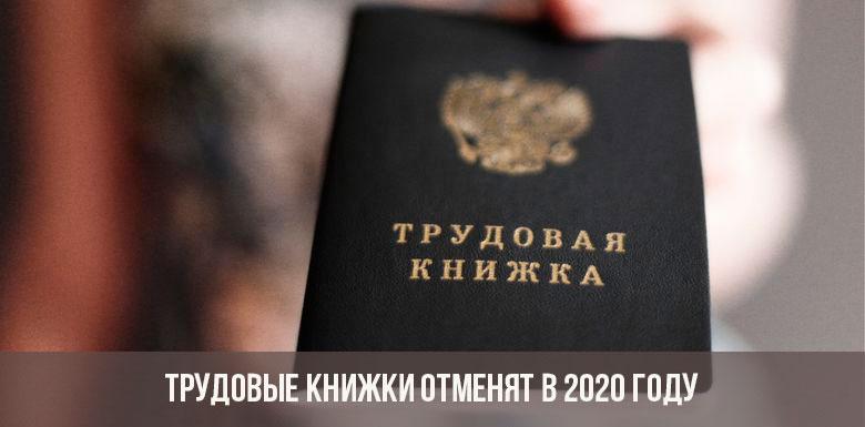 Трудовые книжки отменят в 2020 году