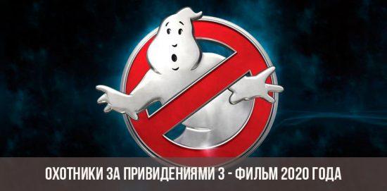 Охотники за привидениями-3 2020
