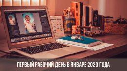 Первый рабочий день в январе 2020 года