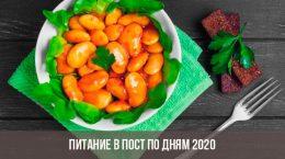 Питание в пост по дням в 2020 году