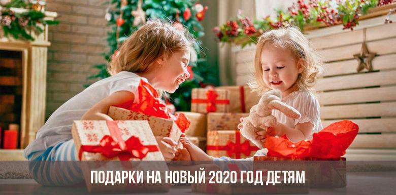Подарки на Новый 2020 год