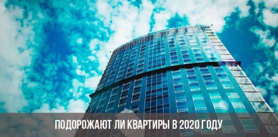 Подорожают ли квартиры в 2020 году