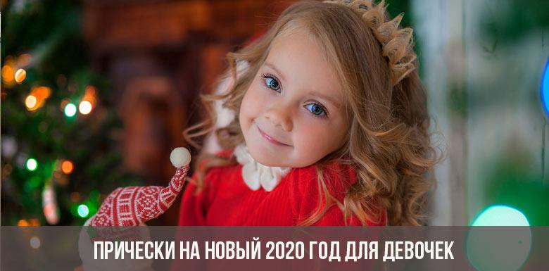 Прически на Новый 2020 год для девочек