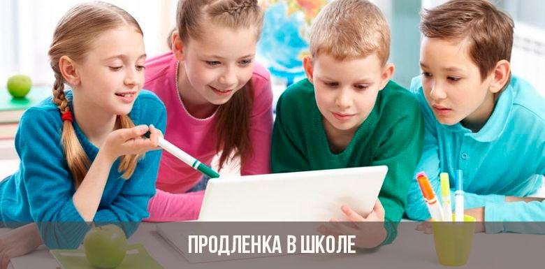 Продленка в школе 2019-2020 год
