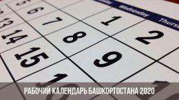 рабочий календарь башкортостана 2020
