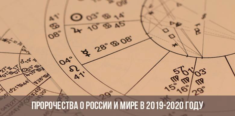 Пророчества о России и мире