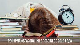 Реформа образования в 2020 году