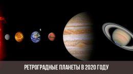 Ретроградные планеты в 2020 году