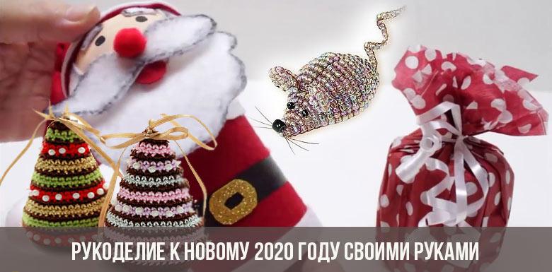 Рукоделие к Новому 2020 году своими руками