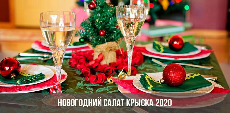 Новогодний салат Крыска на 2020 год