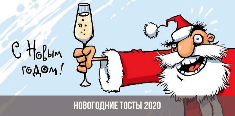 Новогодние тосты 2020