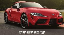 Toyota Supra 2020 года