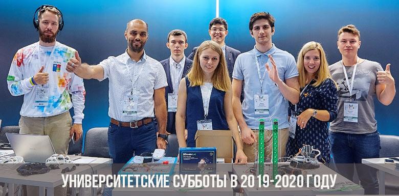 Университетские субботы в 2019-2020 году