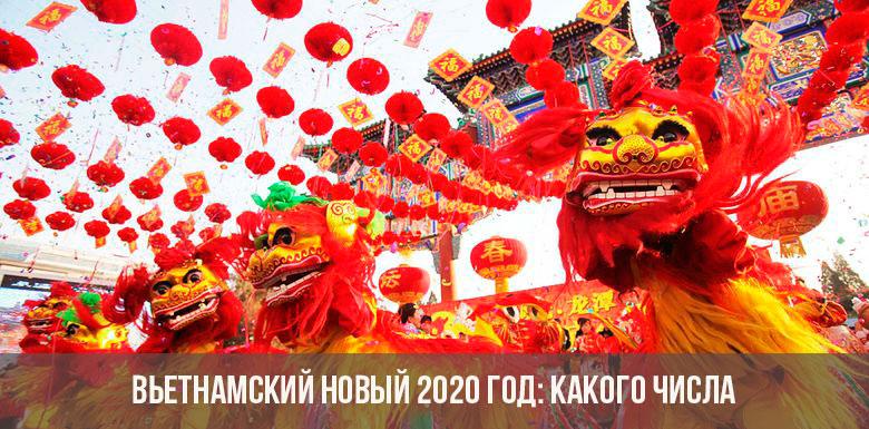 Вьетнамский Новый 2020 год
