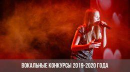 Вокальные конкурсы 2019-2020 года