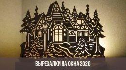 Вырезалки на окна 2020