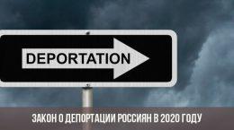 Закон о депортации Россиян в 2020 году
