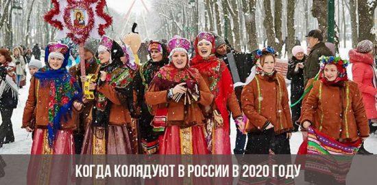Когда колядуют в России в 2020 году