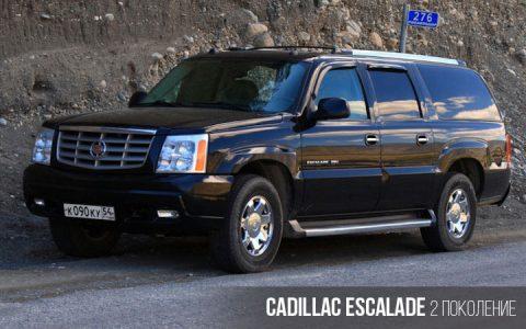 Cadillac Escalade 2 поколение