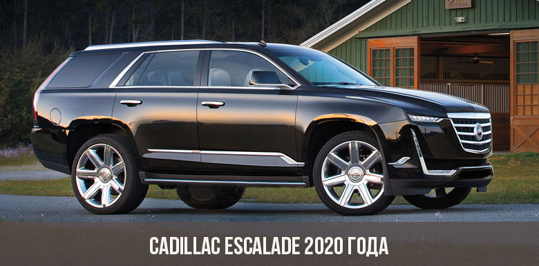 Cadillac Escalade 2020 года