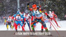 Кубок мира по Биатлону 2020