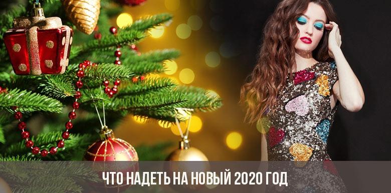 Что надеть на Новый 2020 год