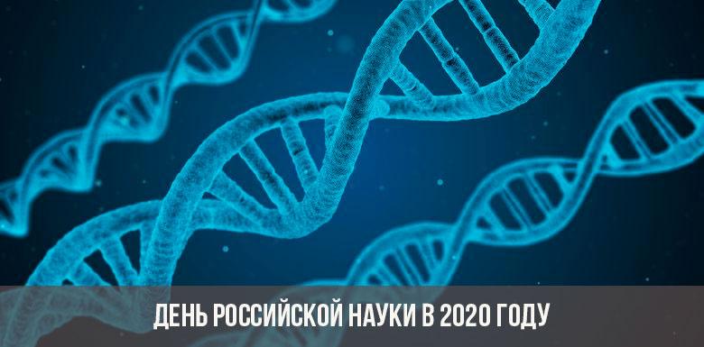 День российской науки в 2020 году