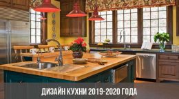 Дизайн кухни 2019-2020 года