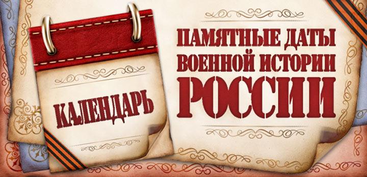 Дни воинской славы РФ