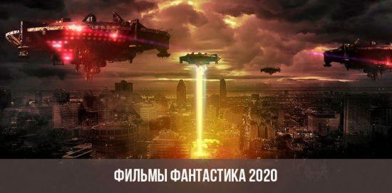 Фильмы фантастика 201-2020 года