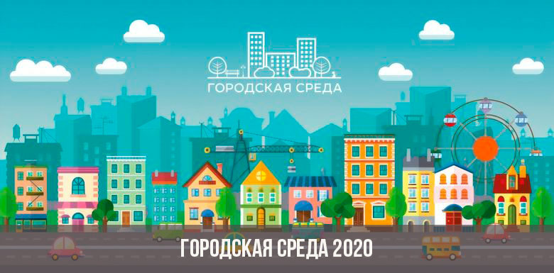 Городская среда 2020