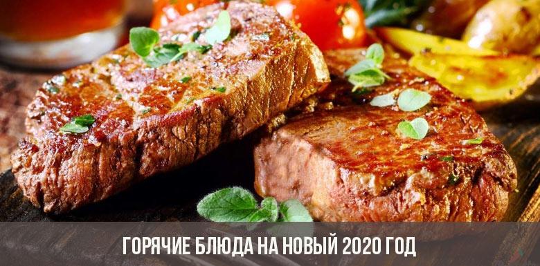 Горячие блюда на Новый 2020 год