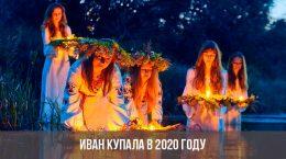 Ивана Купала в 2020 году