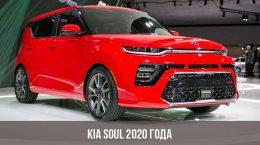 Kia Soul 2020 года